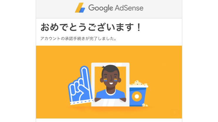 祝!ほぼ対策もなしでGoogle AdSenseの審査一発で通りましたー!