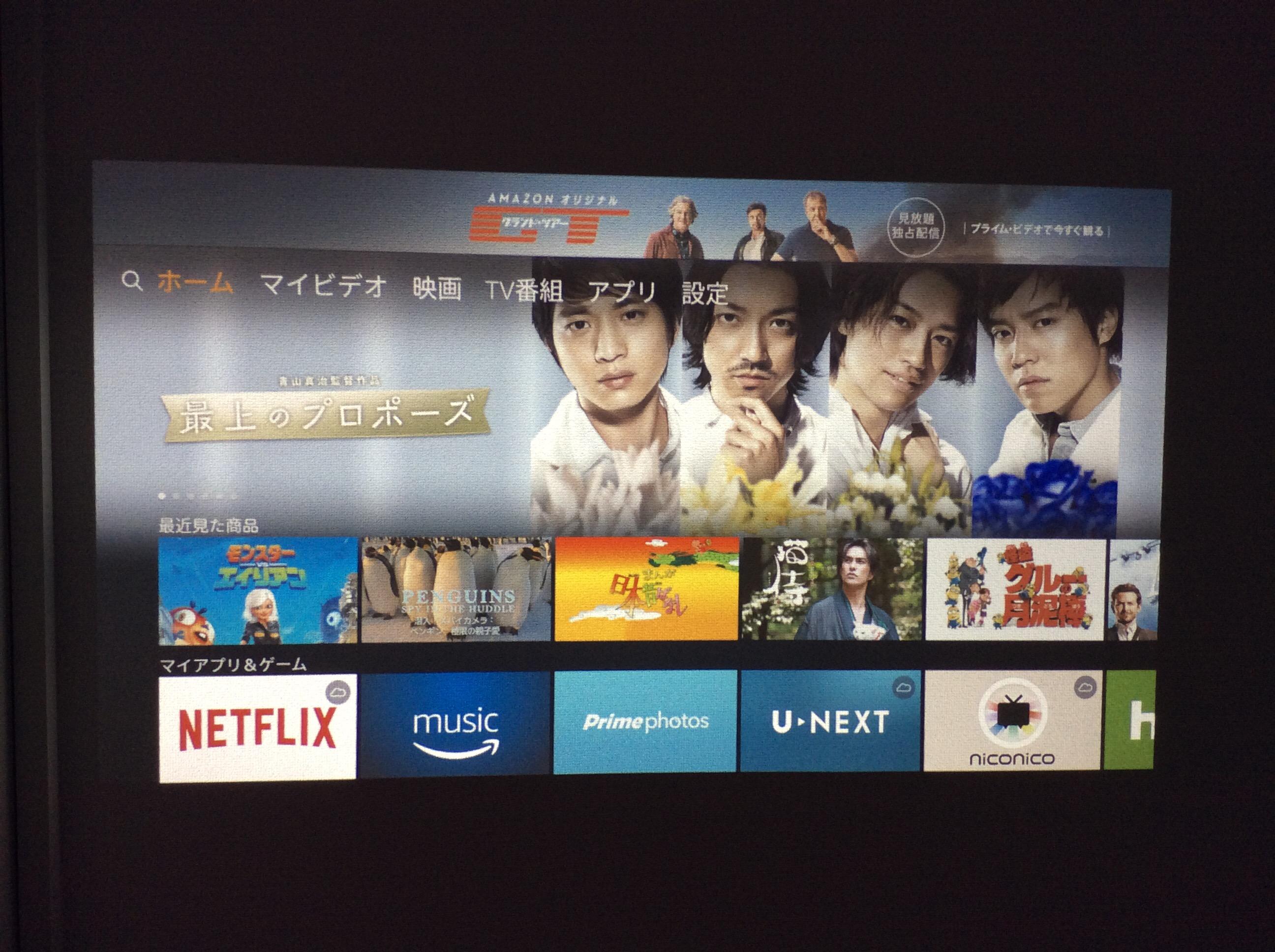 近未来感すごいぞ!アマゾンプライム×新型Fire TV Stick! 購入から使用まで 後編