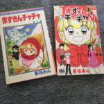 第6回漫画レビュー【赤ずきんチャチャ】漫画とアニメは大違い、ギャグ漫画です!なりたい気持ちにさせてくれる漫画レビュー