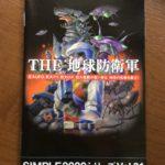 【第1回ゲームレビュー】古いとか気にしない!5発売までもう少し「THE 地球防衛軍シリーズ」編