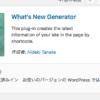 Simplicity2のインデックスリストトップにWhat's new generator使って簡単お知らせ欄作る。