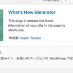 続・Simplicity2にWhat's new generatorでお知らせ欄を作る。プラグインのバージョンダウン