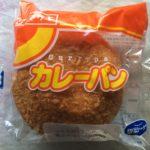 ヤマザキのカレーパンが私の袋パン惣菜部門界最強かもしれない。