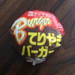 ヤマザキの袋パン最強説第2弾「てりやきバーガー」チープさは最強の調味料。