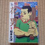 第11回漫画レビュー【花男】聞けっ!五万の大歓声!巨人入団を夢見る父とクールな息子の夏休み。なりたい気持ちにさせてくれる漫画レビュー