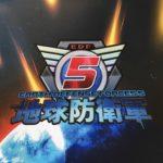 【地球防衛軍5】チャット一覧表 メニュー画面編 EDFの誇りにかけて!