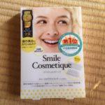 貼るホワイトニング?Smile Cosmetique のティースホワイトパックを6日間試した結果と感想。効果のほどは?