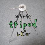 【Sutekus】1580円で買えるトライポッド(焚き火用三脚)を使ってみたレビュー【激安キャンプ用品 1】