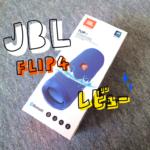【JBL  FLIP4 レビュー】防水パワフルポータブルスピーカーで海でも山でも踊りまくれ!