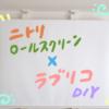 【賃貸DIY】ニトリ遮光ロールスクリーン×ラブリコでプロジェクター用スクリーンを壁に設置した!